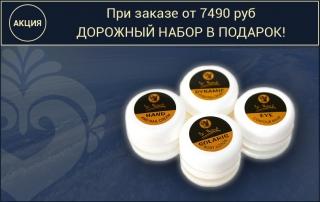 Акция Dr. Nona: При заказе от 7.490 руб Дорожный набор в подарок!