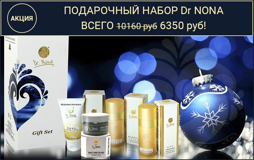 Акция Dr. Nona: Подарочный Набор всего за 5.400 руб!