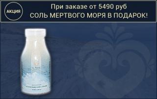 Акция Dr. Nona: При заказе от 5.490 руб Соль Мертвого Моря в подарок!