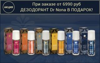 Акция Dr. Nona: При заказе от 6.690 руб Дезодорант Dr Nona в подарок!