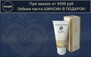 Акция Dr. Nona: При заказе от 9.990 руб зубная паста Шинсин в подарок!