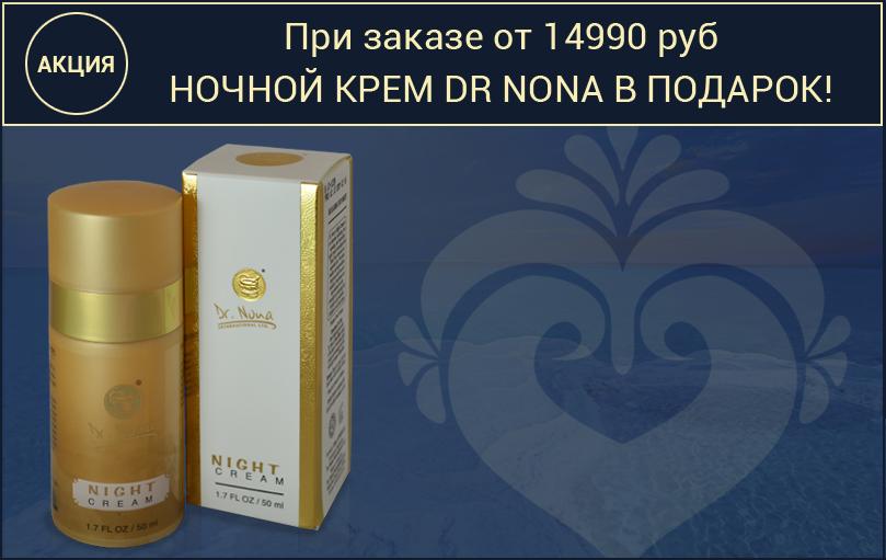 Акция Dr. Nona: При заказе от 14.990 руб Ночной Крем Dr Nona в подарок!